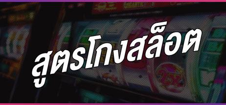 joker slot game สูตรโกงสล็อต