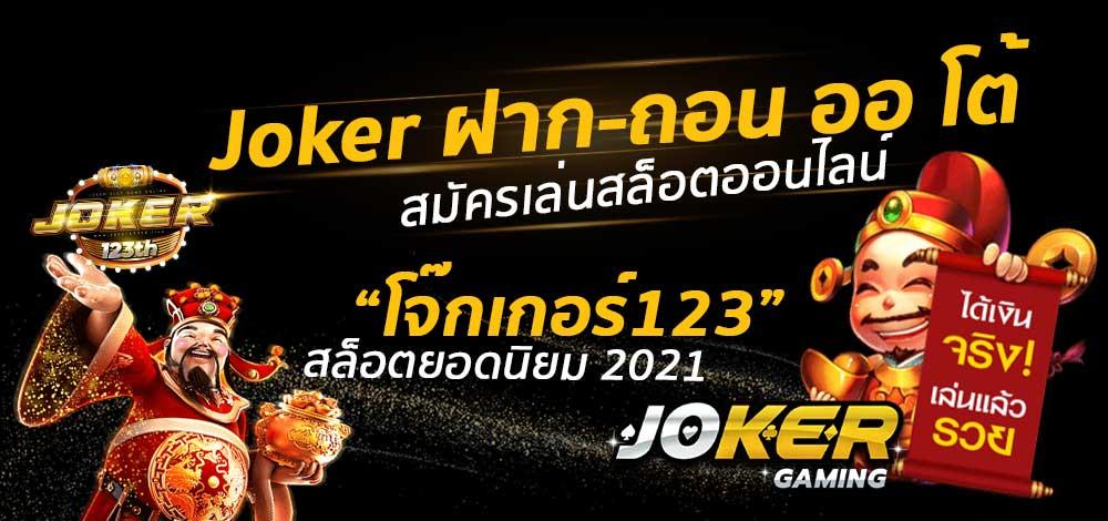 joker slot game ฝาก-ถอน