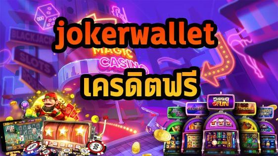 jokerwallet เครดิตฟรี