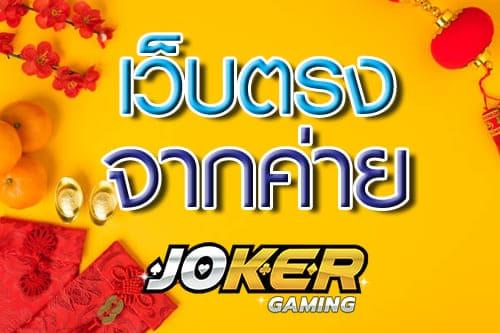 joker slot game เว็บตรง