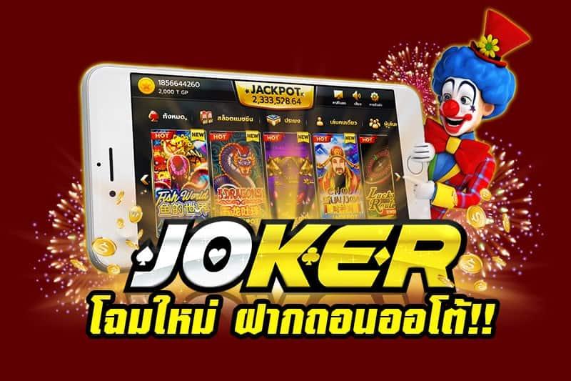 joker ออโต้ ค่ายเกมส์ มาแรง