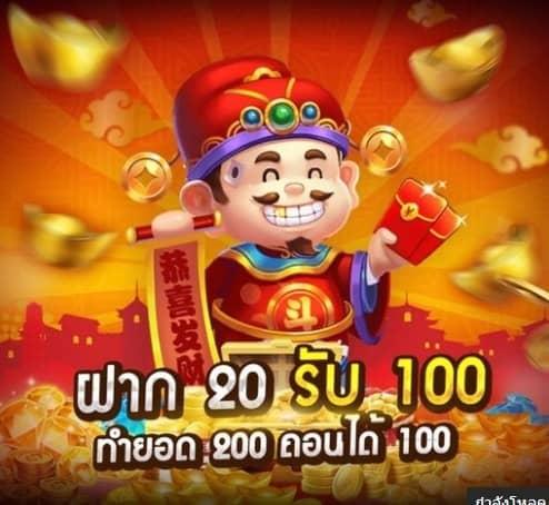 joker ฝาก 20 รับ 100