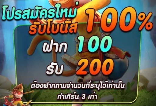 joker gaming ฝาก 100 รับ 200