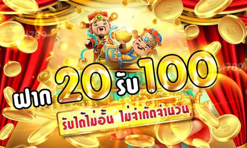 joker gaming ฝาก 20 รับ 100