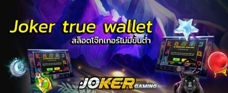 joker gaming สล็อต วอลเล็ต