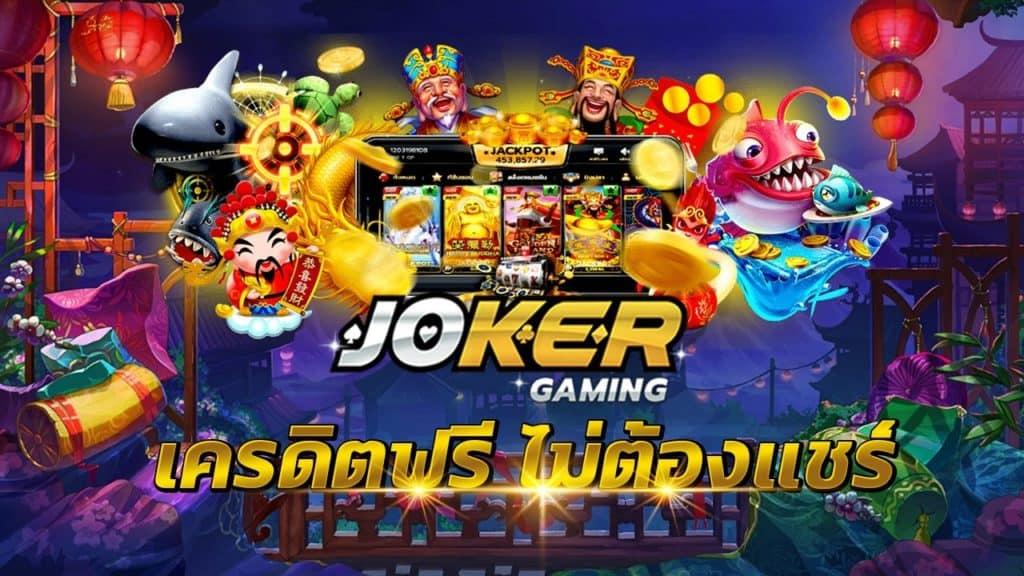 joker gaming download เครดิตฟรี