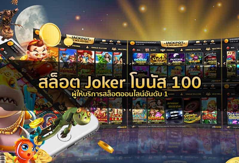 joker gaming slot โบนัส 100