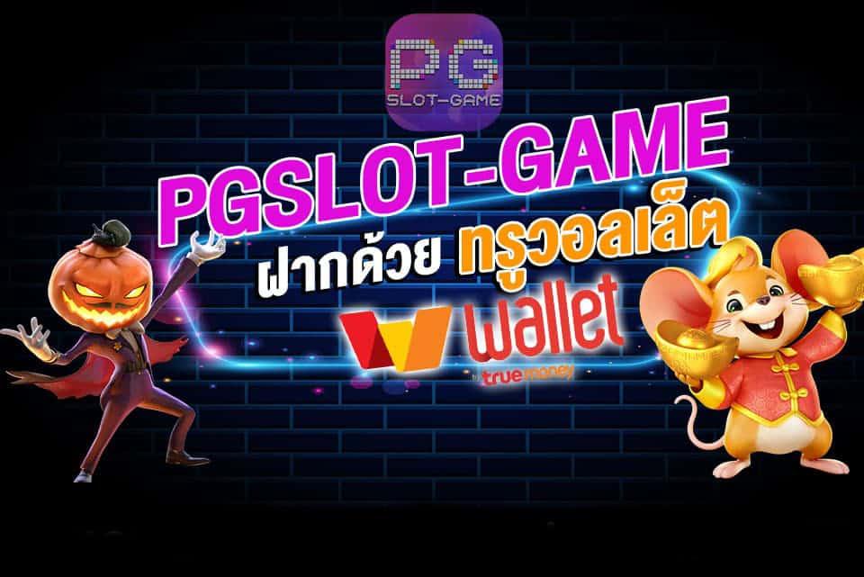 pg slot game วอเล็ต