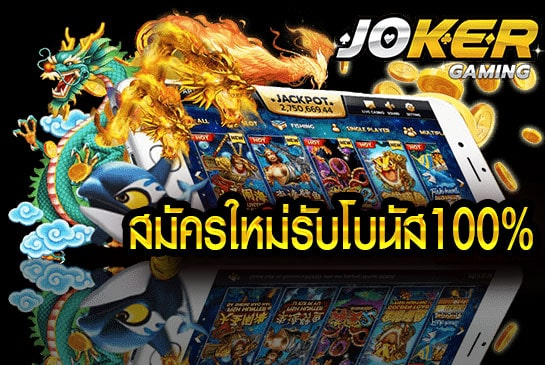 joker slot game โบนัส100