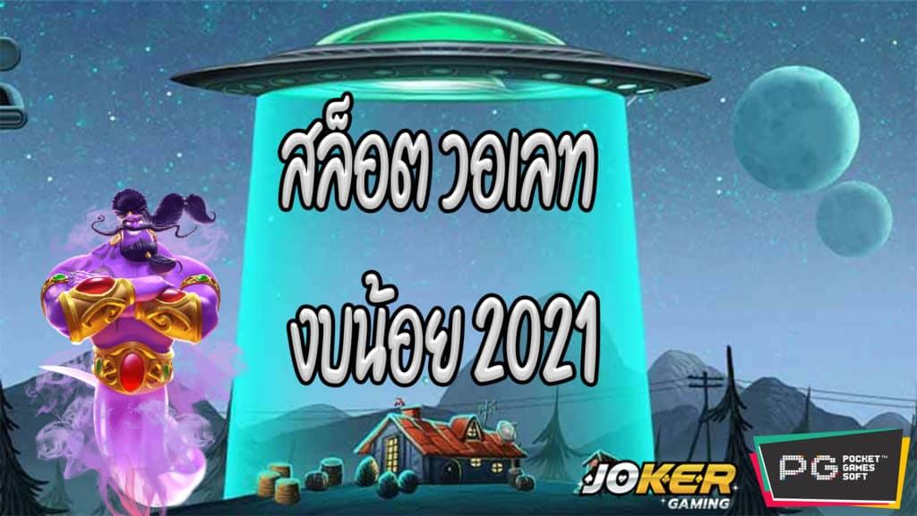 สล็อต วอเลท งบน้อย 2021