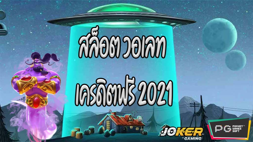 สล็อต วอเลท เครดิตฟรี 2021