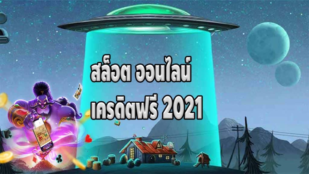 สล็อต ออนไลน์ เครดิตฟรี 2021