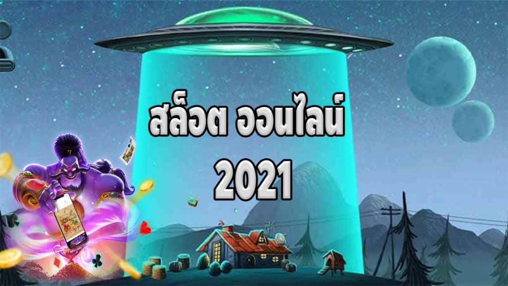 สล็อต ออนไลน์ 2021