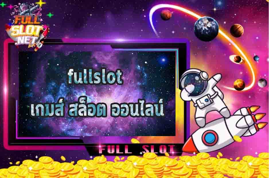 fullslot เกมส์ สล็อต ออนไลน์