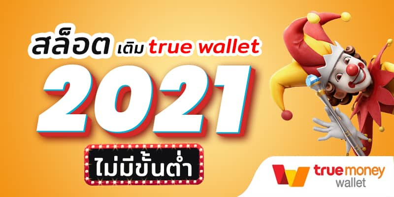 pg wallet slot 2021