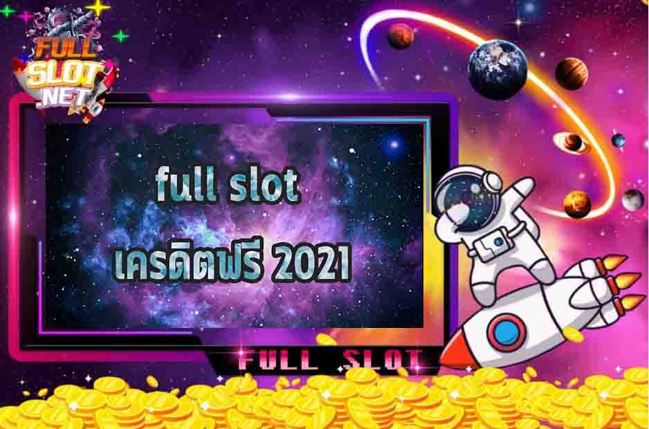 full slot เครดิตฟรี 2021