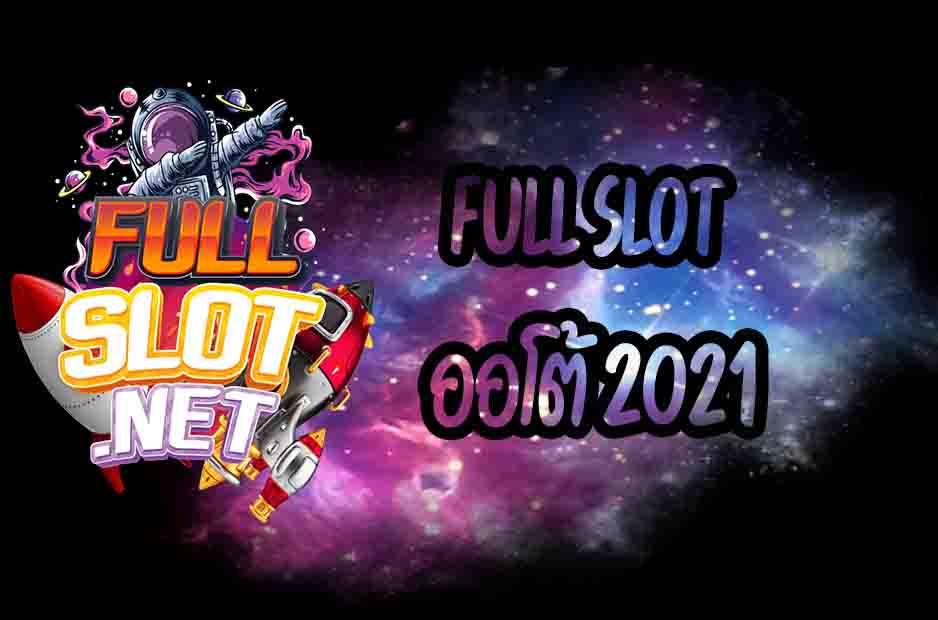 FULL SLOT ออโต้ 2021