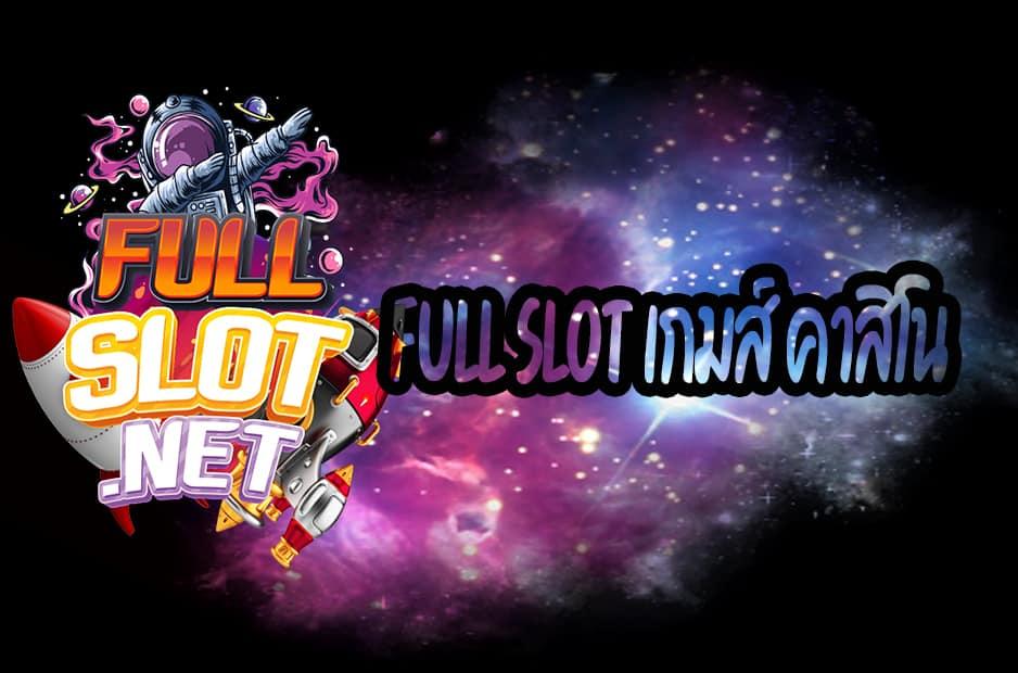FULL SLOT เกมส์ คาสิโน