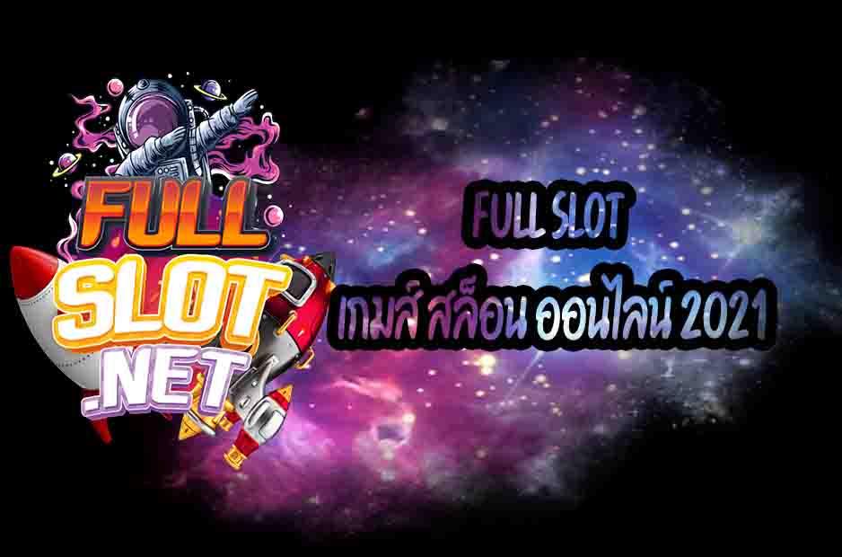 FULL SLOT เกมส์ สล็อน ออนไลน์ 2021