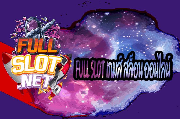 FULL SLOT เกมส์ สล็อน ออนไลน์