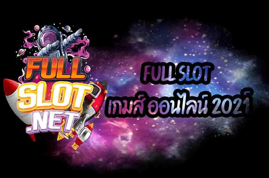 FULL SLOT เกมส์ ออนไลน์ 2021