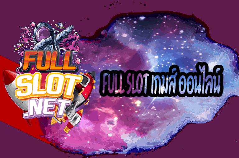 FULL SLOT เกมส์ ออนไลน์