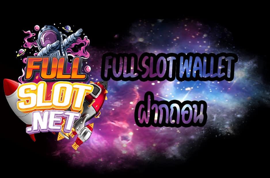 FULL SLOT WALLET ฝากถอน