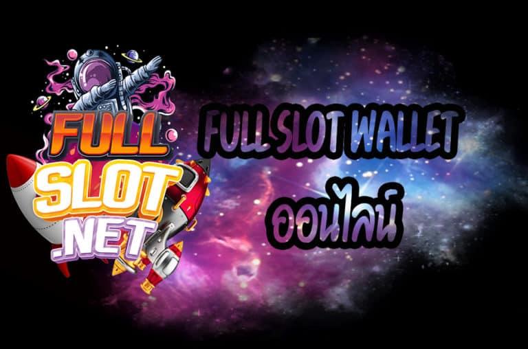 FULL SLOT WALLET ออนไลน์
