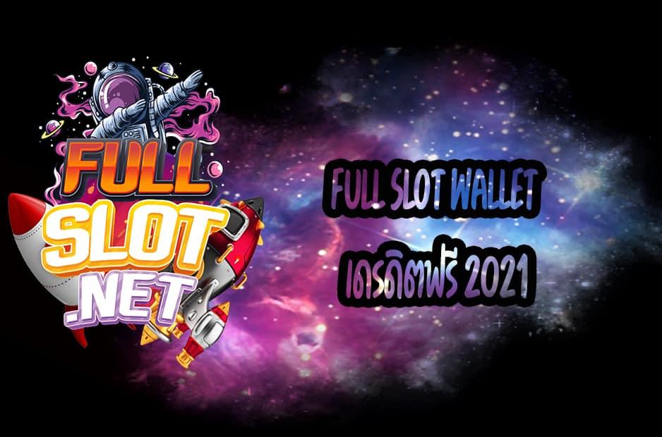 FULL SLOT WALLET เดรดิตฟรี 2021