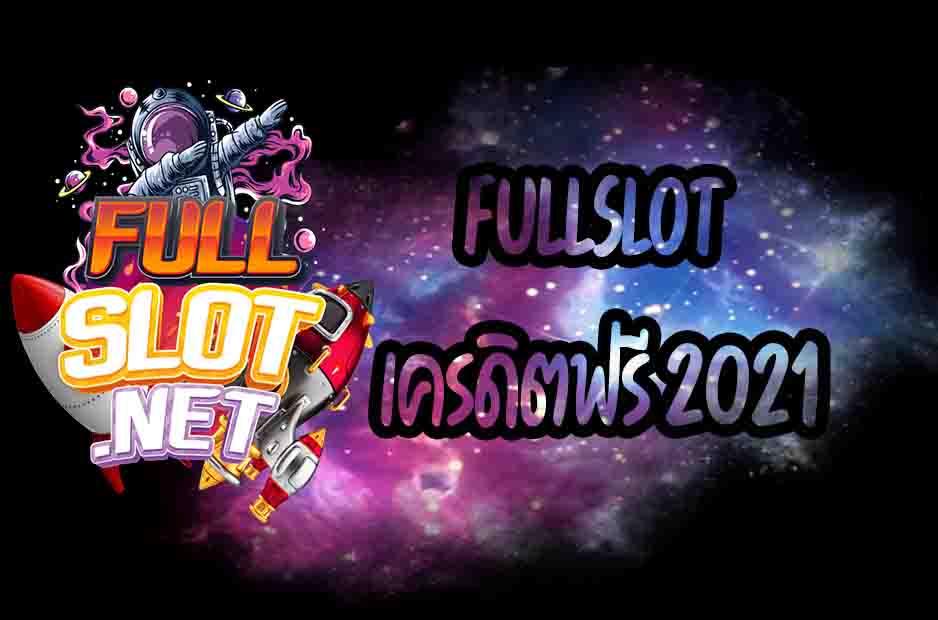 FULLSLOT เครดิตฟรี 2021