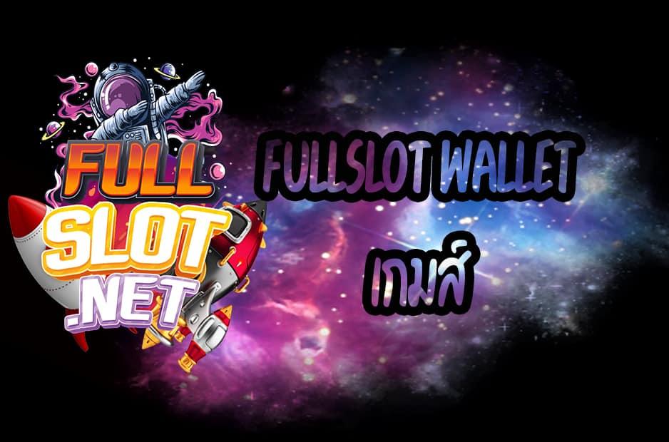 FULLSLOT WALLET เกมส์
