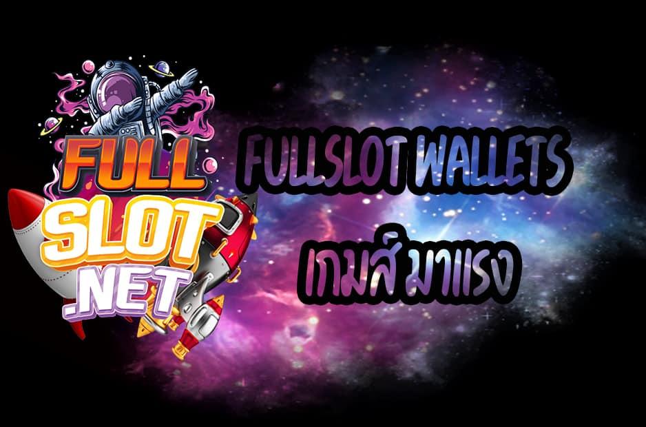 FULLSLOT WALLETS เกมส์ มาแรง