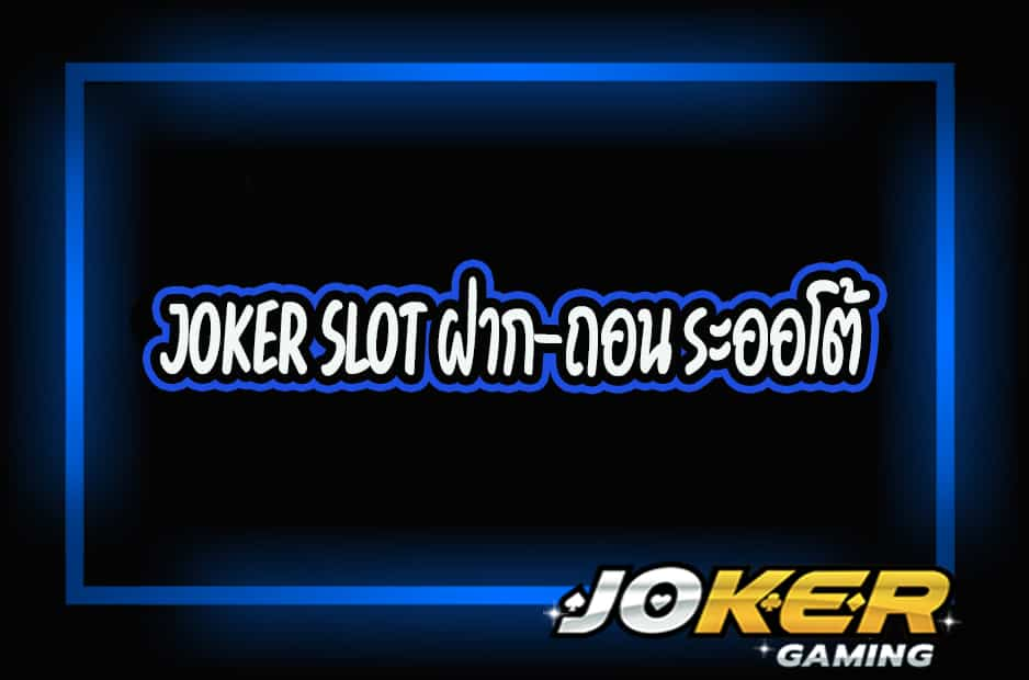 JOKER SLOT ฝาก-ถอน ระออโต้