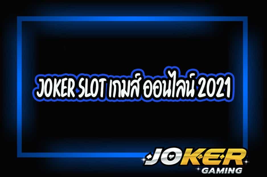 JOKER SLOT เกมส์ ออนไลน์ 2021