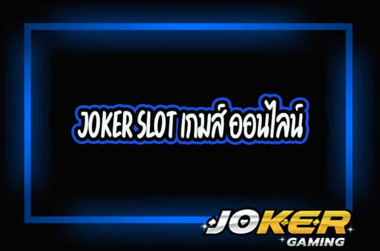 JOKER SLOT เกมส์ ออนไลน์