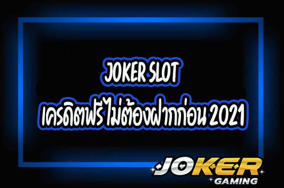 JOKER SLOT เครดิตฟรี ไม่ต้องฝากก่อน 2021