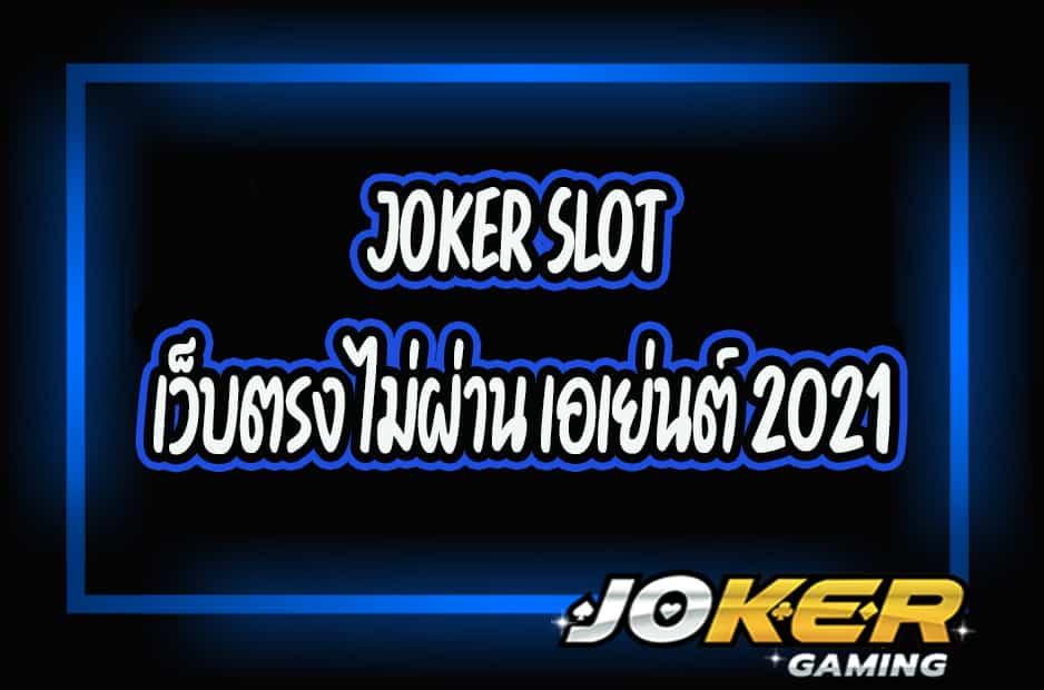 JOKER SLOT เว็บตรง ไม่ผ่าน เอเย่นต์ 2021