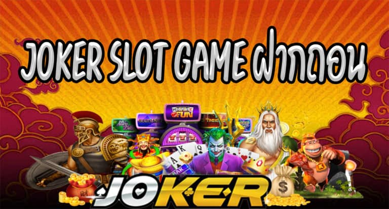 JOKER SLOT GAME ฝากถอน