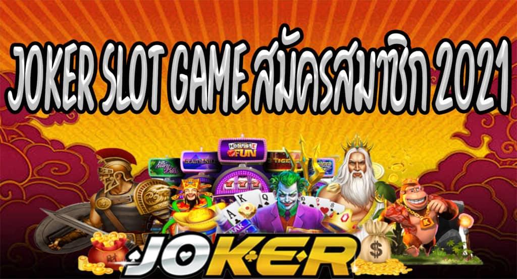 JOKER SLOT GAME สมัครสมาชิก 2021