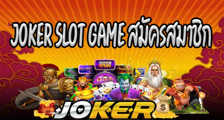 JOKER SLOT GAME สมัครสมาชิก