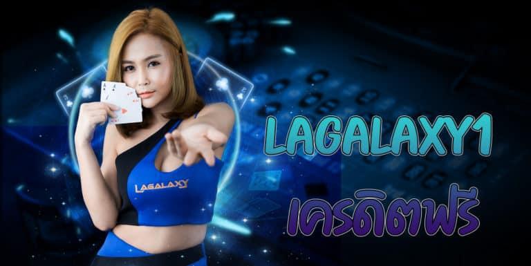 LAGALAXY1 เครดิตฟรี