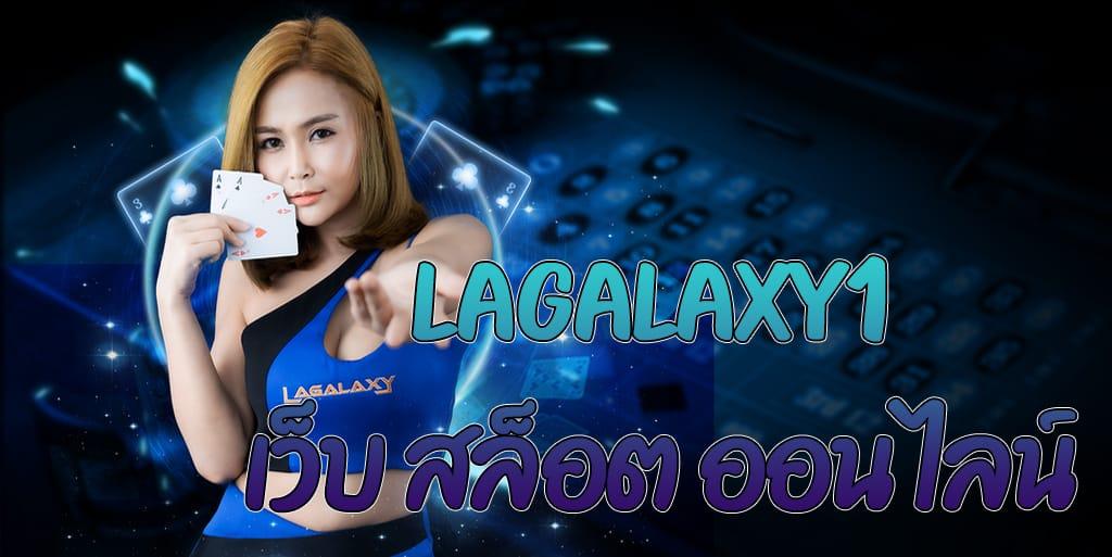 LAGALAXY1 เว็บ สล็อต ออน ไลน์