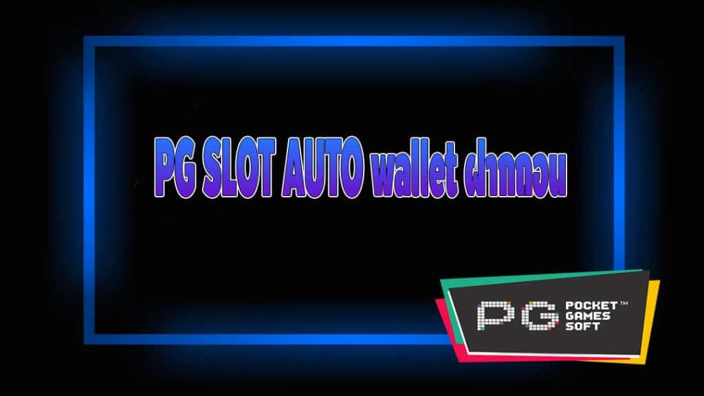 PG SLOT AUTO wallet ฝากถอน