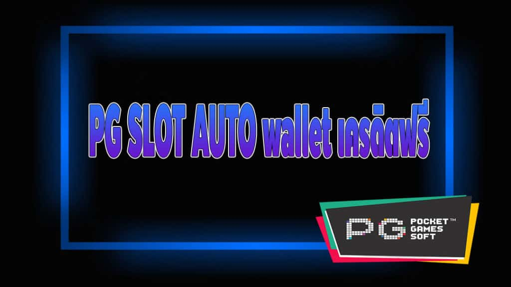 PG SLOT AUTO wallet เครดิตฟรี