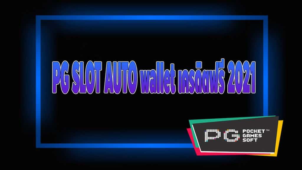 PG SLOT AUTO wallet เครดิตฟรี 2021