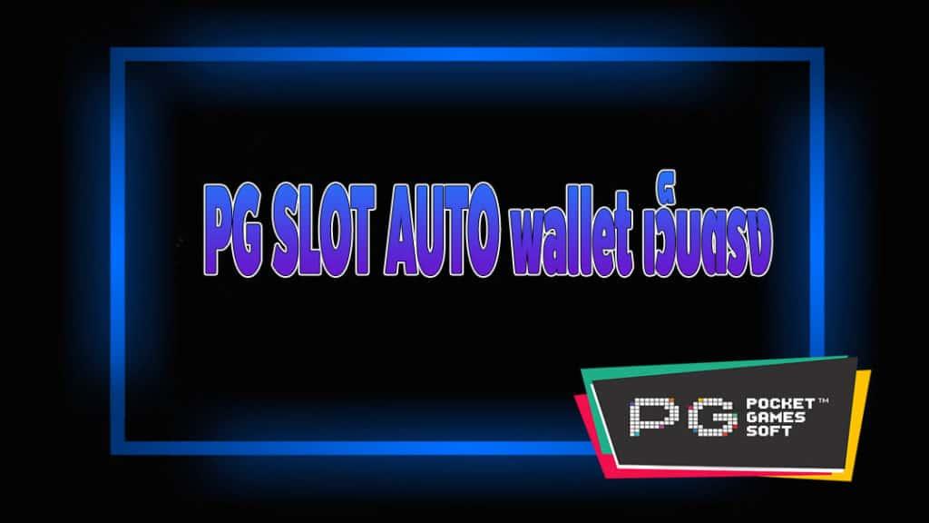 PG SLOT AUTO wallet เว็บตรง
