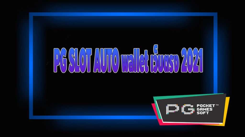 PG SLOT AUTO wallet เว็บตรง 2021