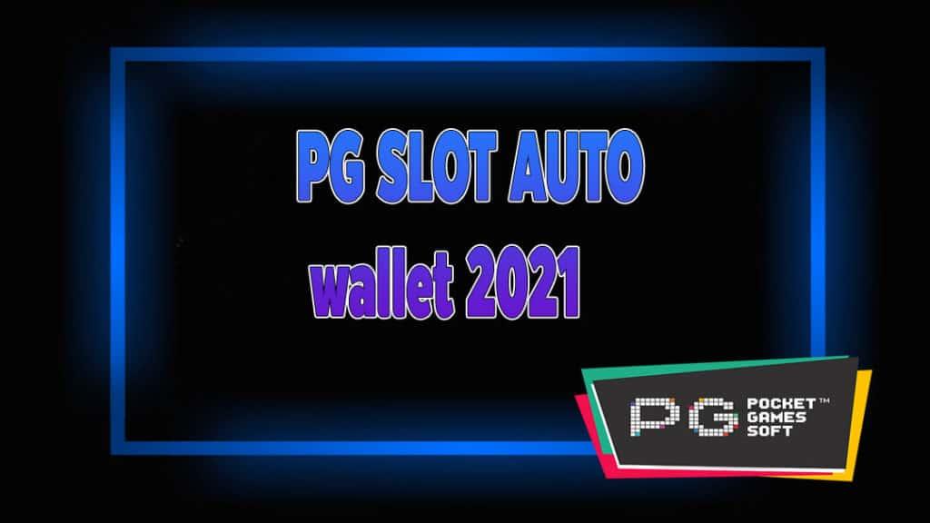PG SLOT AUTO wallet 2021