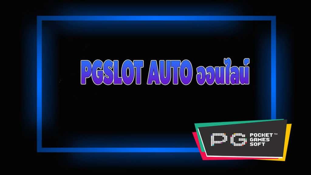 PGSLOT AUTO ออนไลน์
