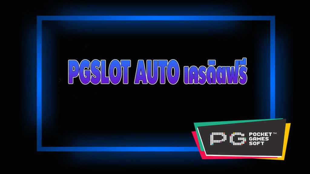 PGSLOT AUTO เครดิตฟรี
